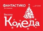 Фантастико - 05.12- 02.01.11.2014