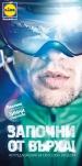 Лидъл - Ски Каталог - 2013 - 2014