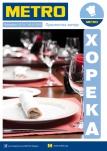 METRO - ХоРеКа - 21.11 - 18.12.2013
