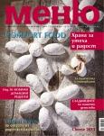 списание Меню - брой 71