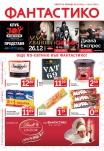 Фантастико -28.11- 04.12.2013