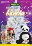 METRO - Играчки и декорация - 21.11 - 24.12.2013