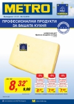 METRO - ХоРеКа Селект - 21.11 - 04.12.2013
