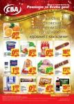 ЦБА РЦ София ИЗВЪНРЕДНА 05.12 до 11.12.2013