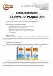 Вакууми радиатори за отопление