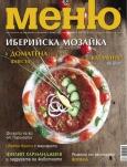 списание Меню - брой 70
