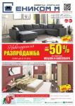 ЕНИКОМ-М - 15.01.2015 до 14.02.2015 г