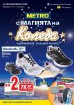 METRO - Нехранителни стоки - 21.11 - 04.12.2013