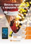 Виваком - декември  - 2013