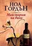 Ноа Гордън - Майсторът на вино