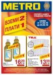 METRO - Вземи 2 плати 1 - 11.02 - 24.02.2016