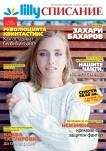 Lilly - Списание