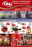 ЦБА РЦ Благоевград 05.12-18.12.2013